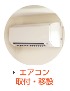 エアコン取付・移設