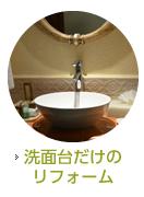 洗面台だけのリフォーム