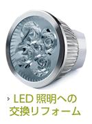 LED照明への交換リフォーム